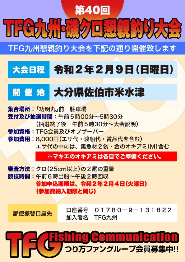 TFG40
